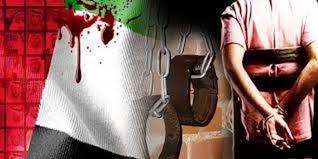 مؤشر دولي لحقوق الانسان : الامارات دولة قمعية النظام الحاكم يمارس كل اشكال الانتهاكات لحقوق الانسان