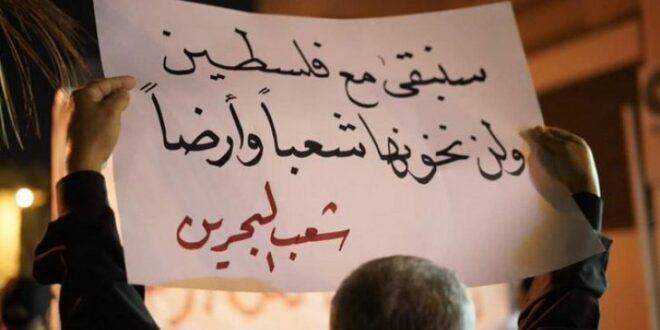 """المدن البحرانية تشهد تظاهرات احتجاجية في """" جمعة الغضب """" تنديدا باتفاقات الخيانية التي وقعها حكام البحرين والامارات مع الاحتلال الاسرائيلي"""