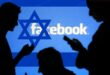 """ادارة الفيسبوك تحظر مئات الحسابات الوهمية ل """" مجموعة ارخميدس """" الاسرائيلية هدفها التاثير في الانتخابات في عدد من الدول"""