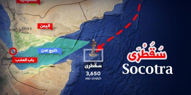 وسائل اعلام روسية تكشف عن وصول وفد اسرائيلي الى جزيرة سقطرى اليمنية بصحية وفد اماراتي لبدء اقامة قواعد عسكرية فيها