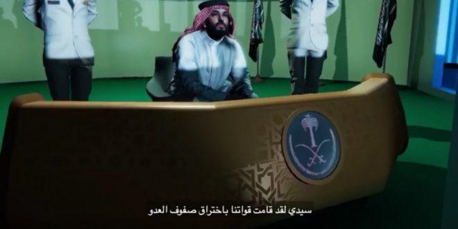 """صحيفة امريكية تعيد التعليق على """" فيديو كارتوني سعودي """" يحاكي غزو طهران وتؤكد انه من انتاج السعودية رغم نفيها ذلك"""