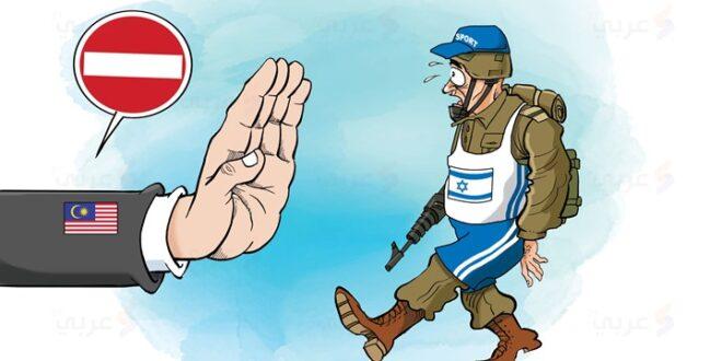 ماليزيا تؤكد ان قرارها منع دخول رياضيين اسرائيليين للبلاد لارجعة فيه