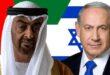 صحيفة امريكية تكشف اجتماعات بين الامارات واسرائيل للتنسيق للتصدي لايران