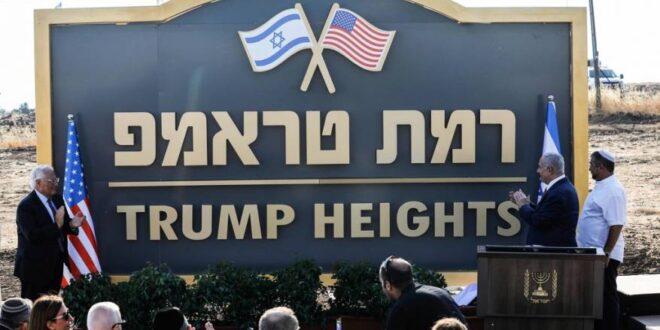 """حكومة الاحتلال الاسرائيلي تصادق على تسمية مستوطنة في الجولان المحتل باسم  """"هضبة ترامب"""""""