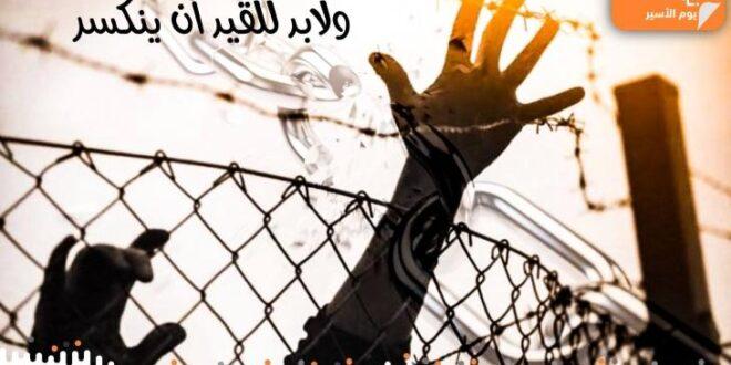 حركة الجهاد الاسلامي في يوم الاسير الفلسطيني : تحرير الأسرى واجب ديني ووطني لا تسقطه المؤامرات