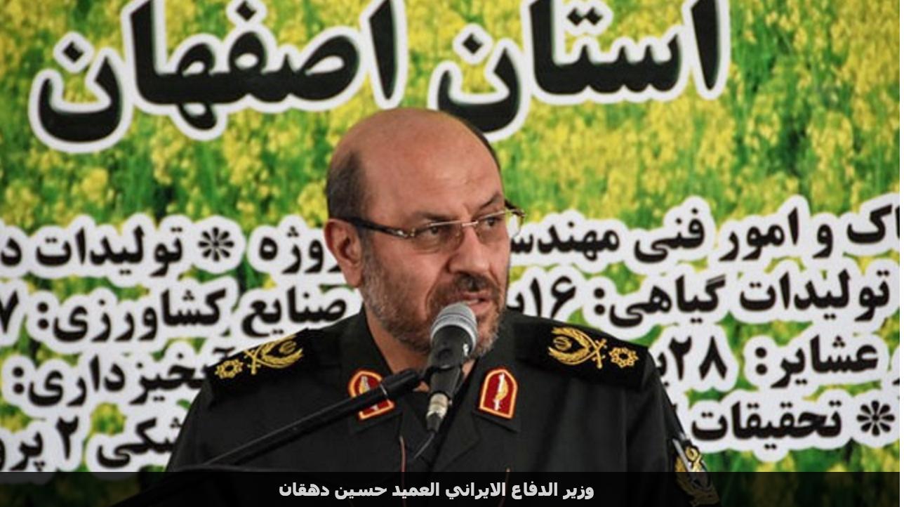 العميد دهقان وزير الدفاع الايراني : لانخشى اي عدو وقدراتنا الدفاعية افضل من اي وقت مضى