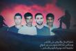 ائتلاف شباب ثورة 14 فبراير يؤبن الشهداء الثلاثة الذين قتلوا في عرض البحر بايد قوات ال خليفة