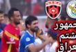 فريق نادي القوة الجوية ينسحب من مباراته مع الفريق الجزائري بعد اطلاق الجمهور هتافات ضد الشيعة وتمجد بالطاغية المقبور صدام