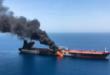 موسكو تحذر من القاء اللوم على طهران في استنتاجات سريعة لحادثتي تفجير ناقلتي نفط في بحر عمان