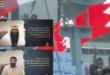 اعترافات وتسجيلات وثائقية تؤكد تورط النظام الخليفي في تجنيد قياديين من القاعدة لاغتيال قادة في المعارضة وتنفيد اعمال ارهابية في ايران و