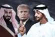 مجلة بريطانية تكشف عن تورط السعودية والامارات في تمويل حملة انتخابات ترامب للرئاسة عام 2016 مقابل تعهده بالغاء الاتفاق النووي مع ايران