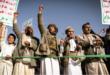 المكتب السياسي لانصار الله تعليقا على وضعهم على لائحة الارهاب : القرار لا يضيف شيئا و يكشف عن العدوانية الأمريكية تجاه اليمن وأحرار العالم