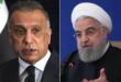 """الرئيس روحاني في اتصال مع الكاظمي : الولايات المتحدة تلعب """"دورا تخريبيا"""" في الشرق الأوسط وعليكم الافراج عن الارصدة المجمدة لديكم"""