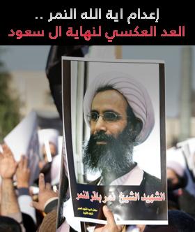 Nimr al-Nimr