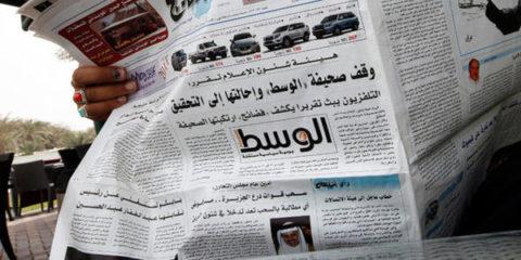 """السلطات الحاكمة في البحرين تقرر اغلاق صحيفة """" الوسط """" وتحجب موقعها الالكتروني"""