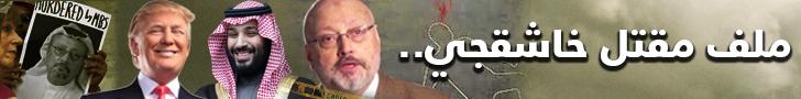 ملف مقتل خاشقجي