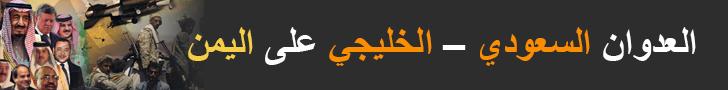 العدوان السعودي – الخليجي على اليمن